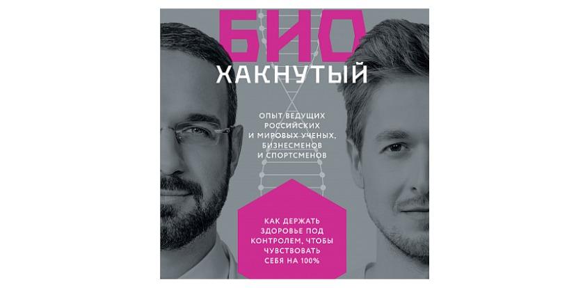 «Биохакнутый» – Артём Голдман, Алексей Безымянный