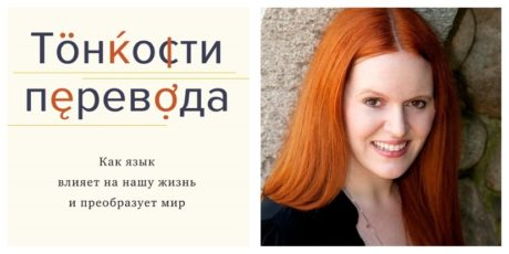Натали Келли, Йост Цетше «Тонкости перевода»