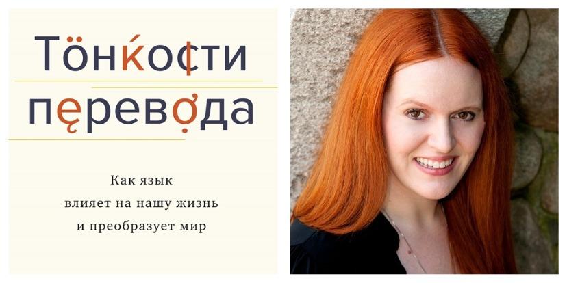 «Тонкости перевода» – Натали Келли, Йост Цетше