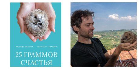 Массимо Ваккетта, Антонелла Томазелли «25 граммов счастья»