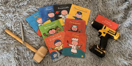 Лизбет Слегерс: серия книг «Играем в профессии»