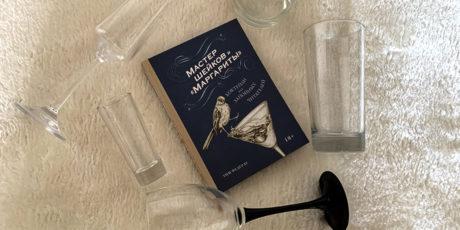 «Мастер шейков и «Маргариты»» от Тима Федерле 18+