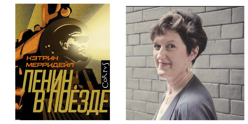 «Ленин в поезде» – Кэтрин Мэрридейл