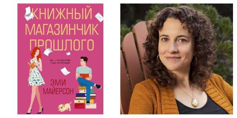 «Книжный магазинчик прошлого» – Эми Майерсон