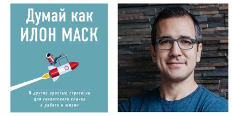 Озан Варол «Думай как Илон Маск»