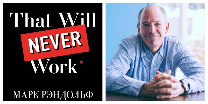 «That will never work» – Марк Рэндольф