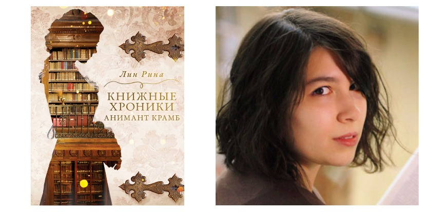 «Книжные хроники Анимант Крамб» – Лин Рина