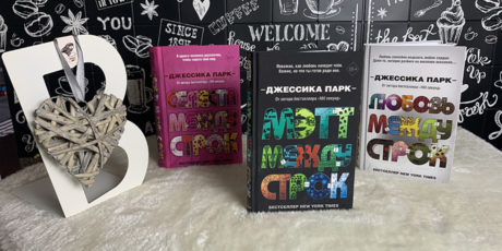 Джессика Парк – «Мэтт между строк»