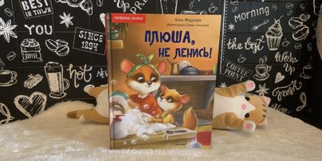 Анна Федулова с серией детских сказок «Растем вместе с Плюшей»