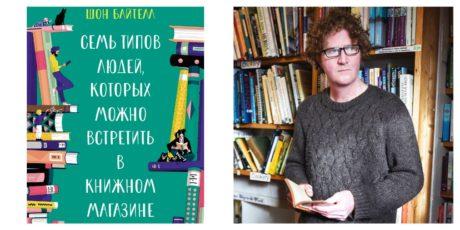 Шон Байтелл «Семь типов людей, которых можно встретить в книжном магазине»