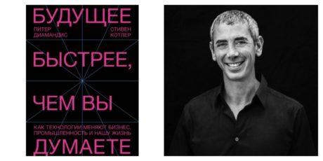 Питер Диамандис, Стивен Котлер «Будущее быстрее, чем вы думаете»