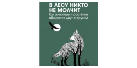 Мадлен Циге «В лесу никто не молчит»