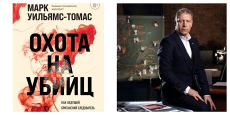 Марк Уильямс-Томас «Охота на убийц»
