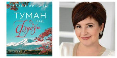 Елена Ронина «Туман над Фудзи»