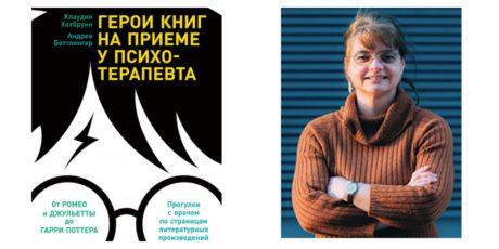 Клаудия Хохбрунн, Андреа Боттлингер «Герои книг на приеме у психотерапевта»
