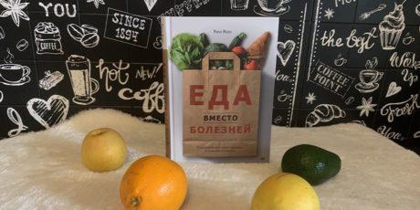 Уилл Коул – «Еда вместо болезней»