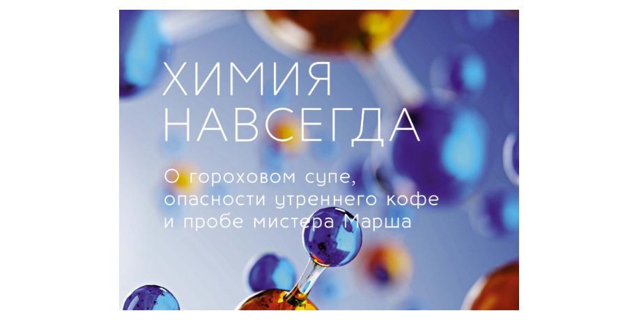 «Химия навсегда» – Ларс Орстрём