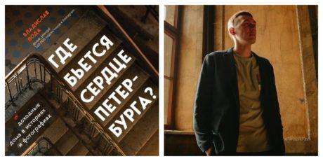 Владислав Пода «Где бьется сердце Петербурга?»