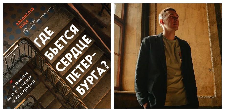 «Где бьется сердце Петербурга?» – Владислав Пода