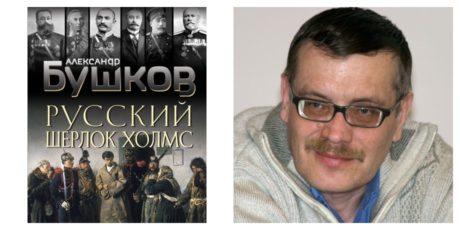 Александр Бушков «Русский Шерлок Холмс»