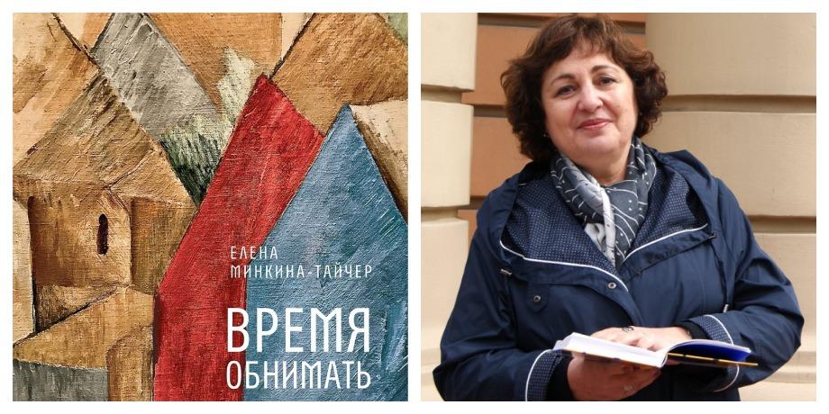 «Время обнимать» – Елена Минкина-Тайчер