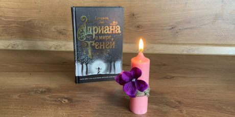 Катарина Зек – «Адриана в мире теней»