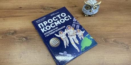 Юрий Усачёв – «Просто космос! Экспедиция на МКС с настоящим космонавтом»