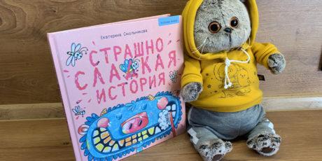 «Страшно сладкая история» или полезные сказки от Смольниковой Екатерины