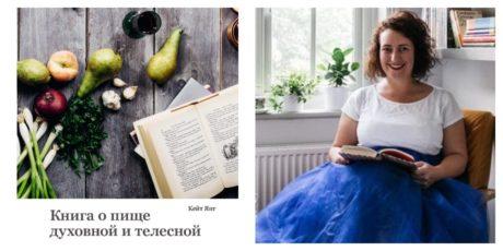 Кейт Янг «Книга о пище духовной и телесной»