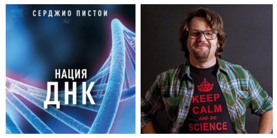«Нация ДНК» – Серджио Пистои