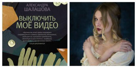 Александра Шалашова «Выключить моё видео»