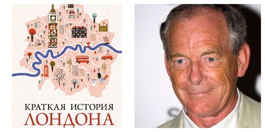 «Краткая история Лондона» – Саймон Дженкинс
