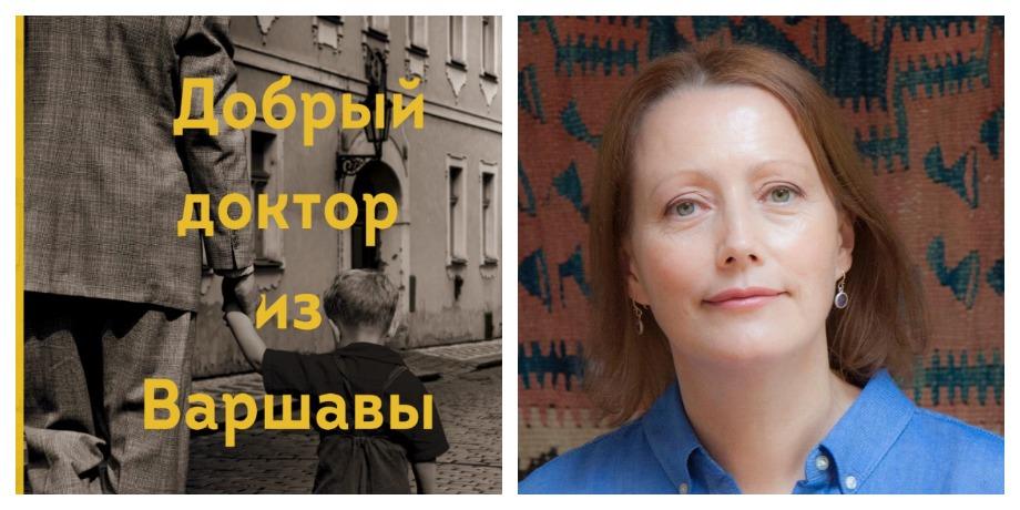 «Добрый доктор из Варшавы» – Элизабет Гиффорд