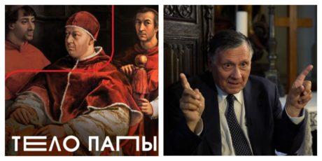 Агостино Паравичини Бальяни «Тело Папы»