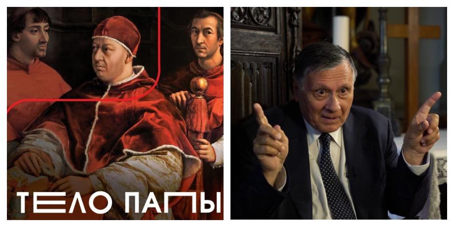 «Тело Папы» – Агостино Паравичини Бальяни