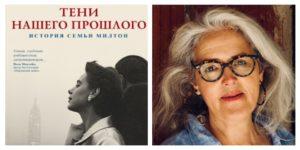 Сара Блейк «Тени нашего прошлого»