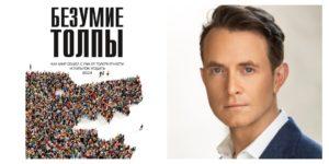 Дуглас Мюррей «Безумие толпы»