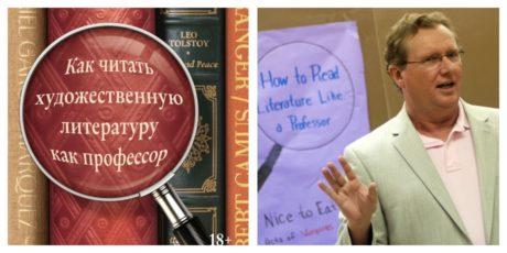 Томас Фостер «Как читать художественную литературу как профессор»