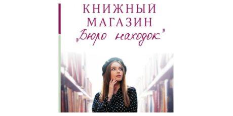 Сьюзен Уиггс «Книжный магазин ʺБюро находокʺ»