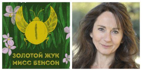 Рейчел Джойс «Золотой жук мисс Бенсон»