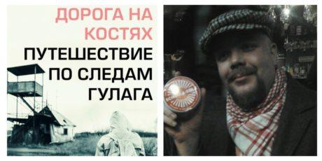 Вилле Роппонен, Вилле-Юхани Сутинен «Дорога на костях»