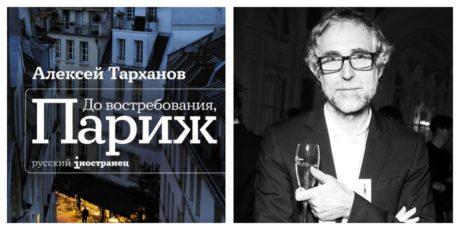 Алексей Тарханов «До востребования, Париж»