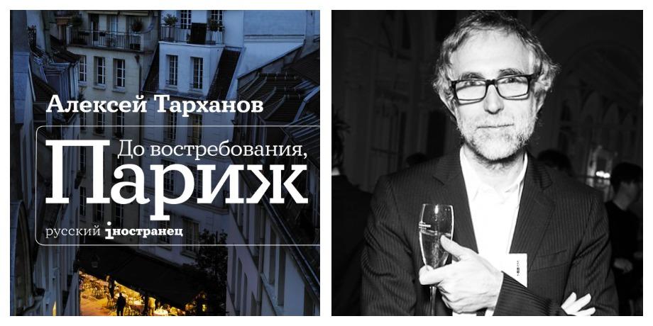 «До востребования, Париж» – Алексей Тарханов