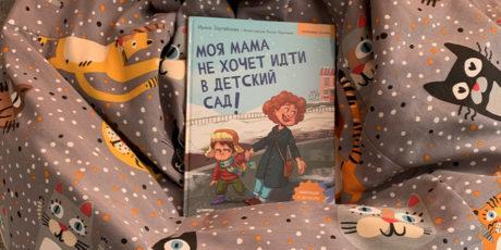 «Мама не хочет идти в детский сад!» — забавная история от Ирины Зартайской