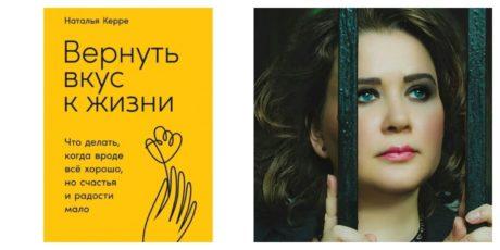 Наталья Керре «Вернуть вкус к жизни»