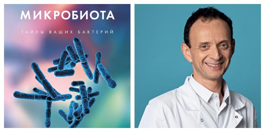 «Микробиота» – Габриэль Перлемутер