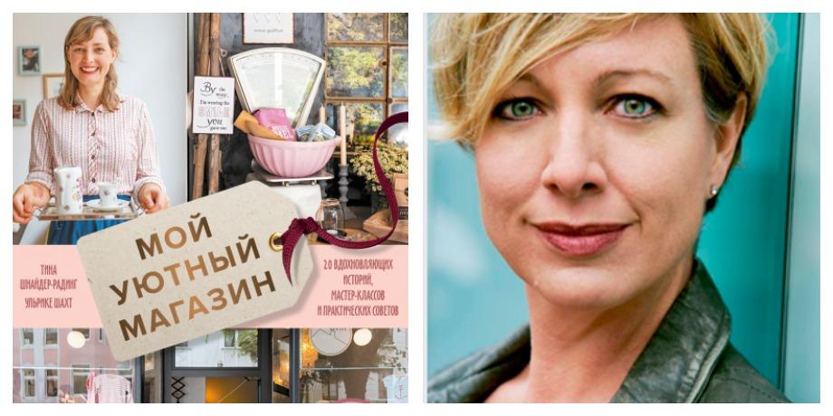 «Мой уютный магазин» – Тина Шнайдер-Радинг и Ульрике Шахт
