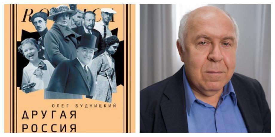 «Другая Россия» – Олег Будницкий